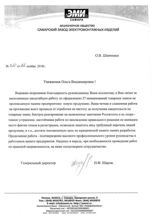 EMI-Blagodarstvennoe-pismo
