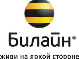 Фирменный блок компании «Билайн» и ее слоган
