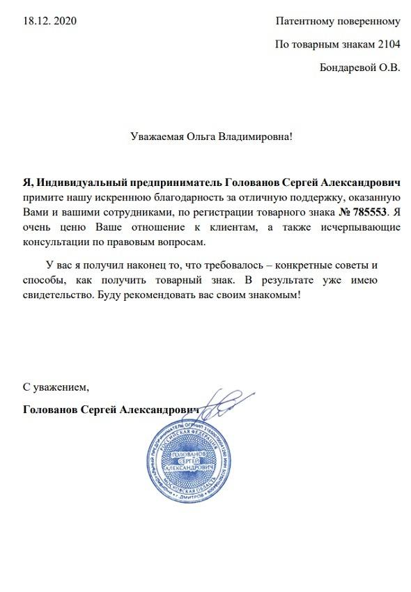 Письмо Голованов С.А.