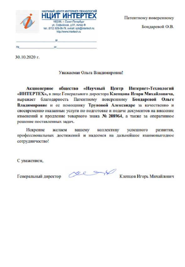 Письмо НЦИТ ИНТЕРТЕХ