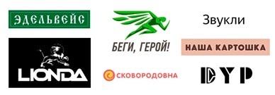 Примеры товарных знаков, зарегистрированных в России