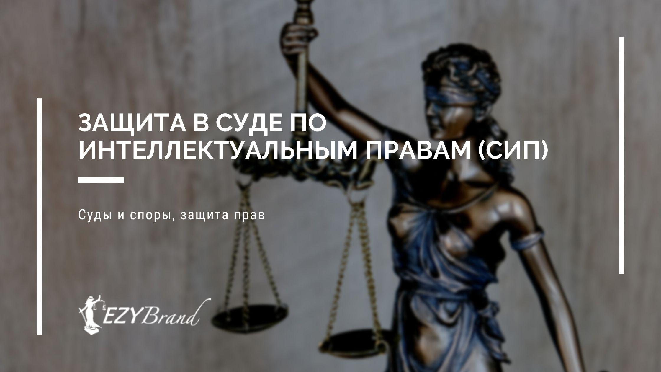 Защита прав в суде по интеллектуальным правам