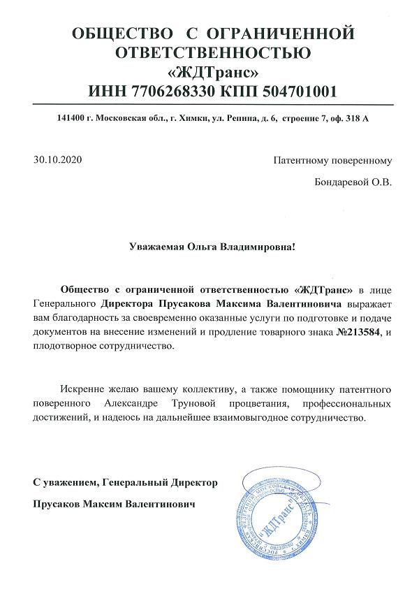 ЖД Транс письмо