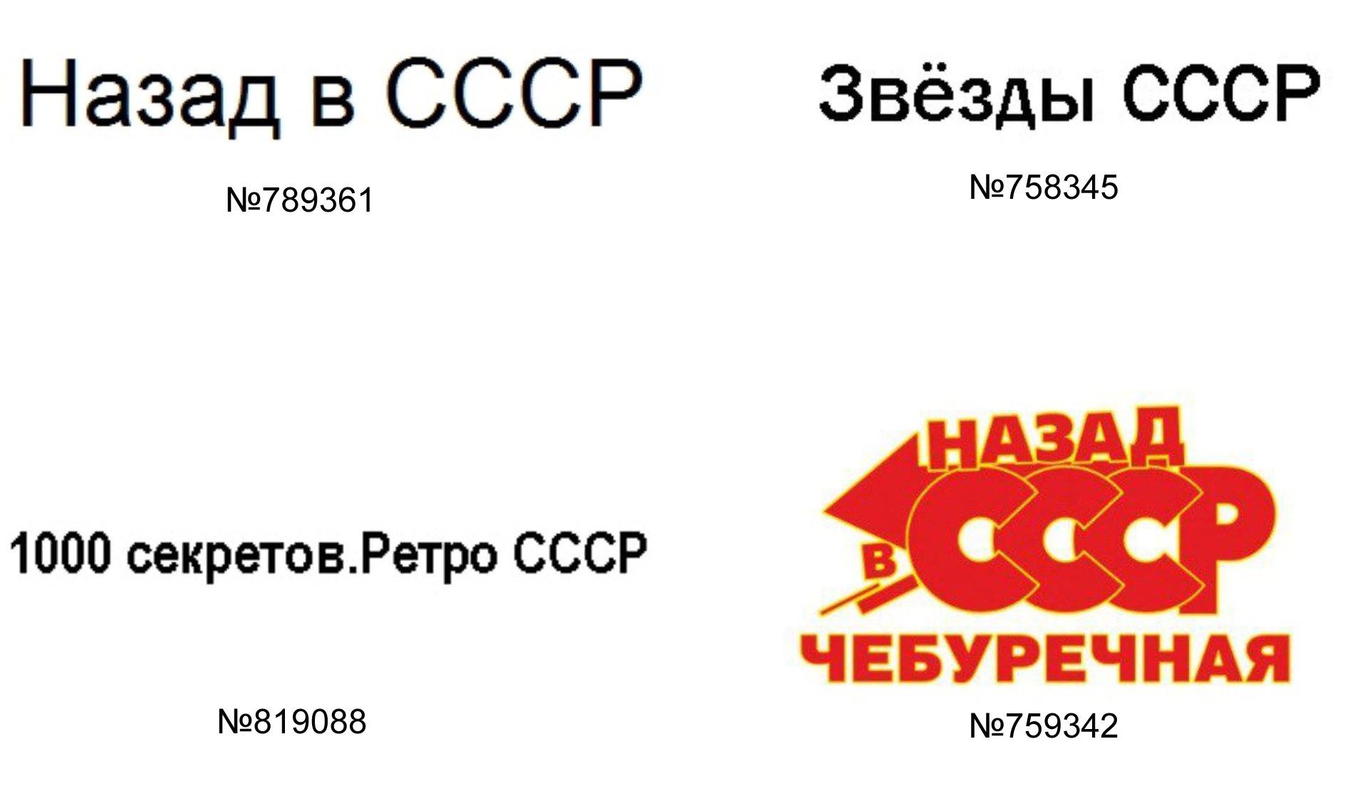 Примеры зарегистрированных товарных знаков с аббревиатурой СССР. Регистрации 2020-2021 гг.