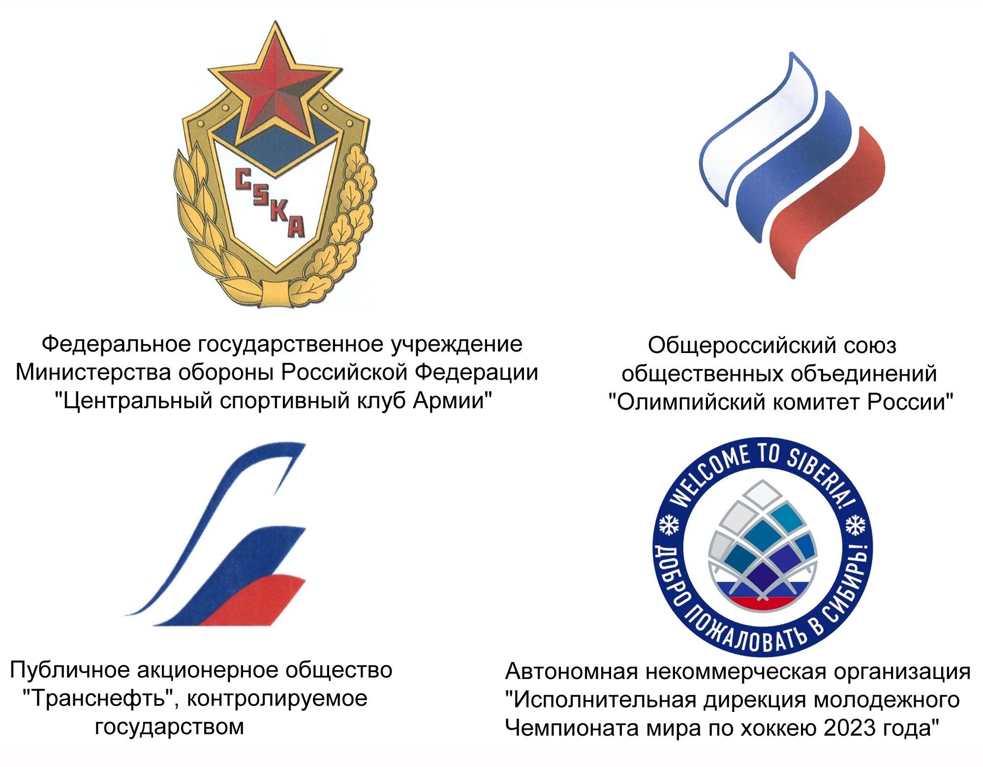 Примеры товарных знаков с государственной символикой, зарегистрированные в 2020-2021 гг.