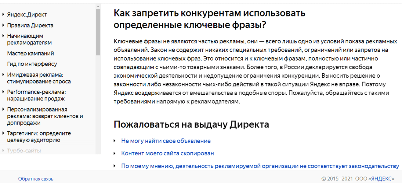 Яндекс.Справка