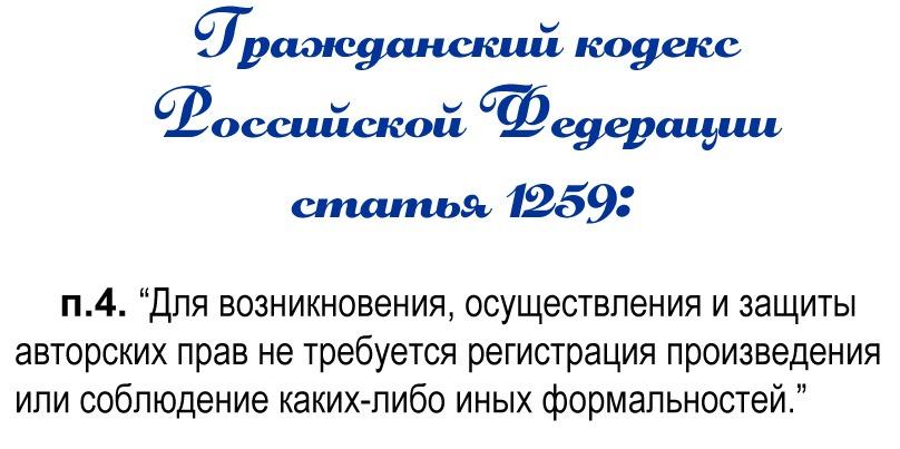 Гражданский кодекс РФ ст. 1259