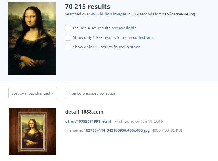 поиск по картине «Мона Лиза»
