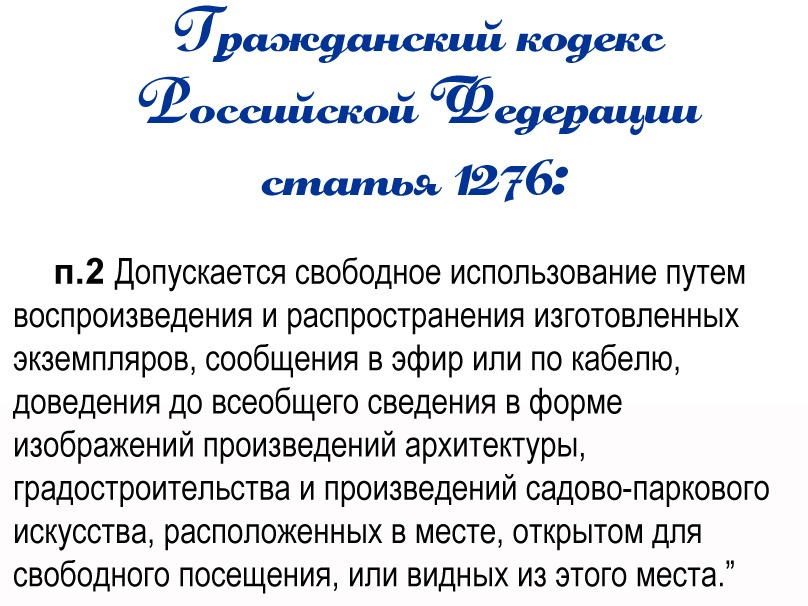 ГК РФ ст1276