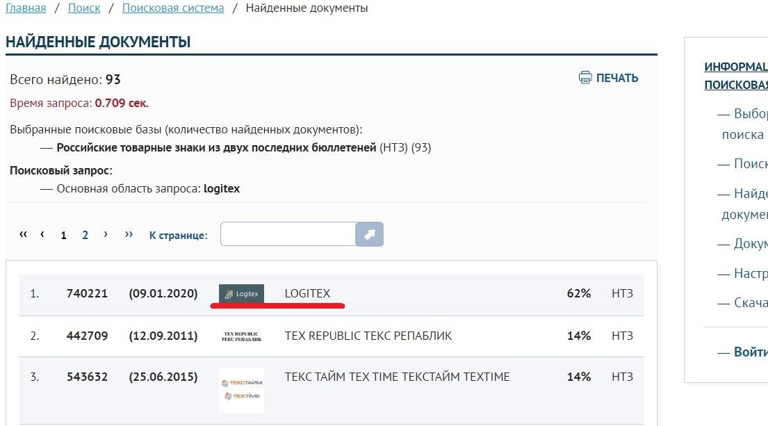 Найденные документы в реестре ФГБУ ФИПС