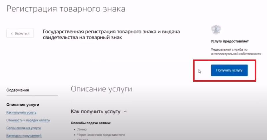 страницы регистрация товарного знака
