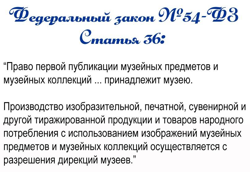 Федеральный закон 45 ст 36