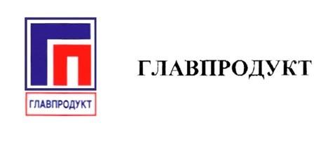 Логотип Главпродукт