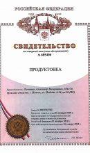 св-во ИП Тычинин Александр - 2018702702 - заявка ПРОДУКТОВКА - 685406