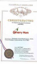 657033 - cherry mom свидетельство