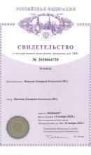 svidetelstov-evm-01